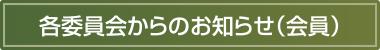 各委員会からのお知らせ(会員)