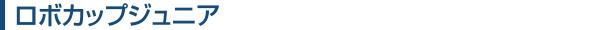 ロボカップジュニア